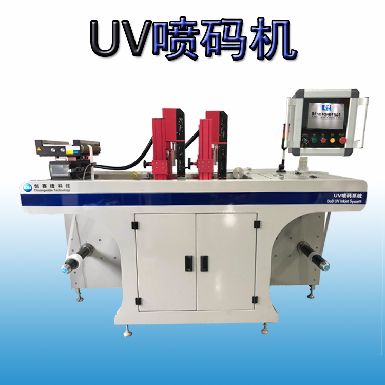 卷筒标签UV喷码机-双头