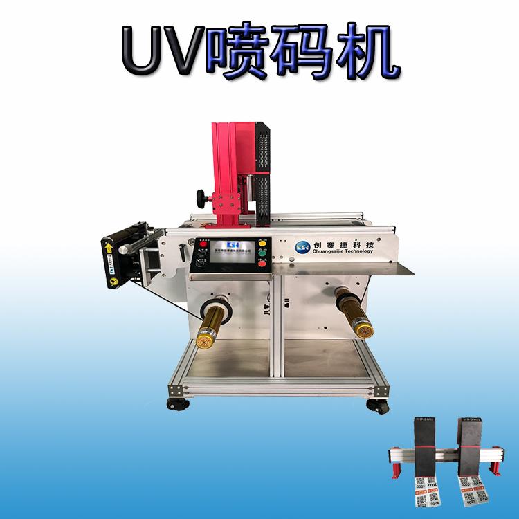 小型卷筒标签UV喷码机