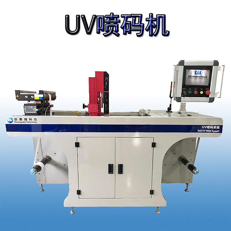 单头卷筒标签UV喷码机
