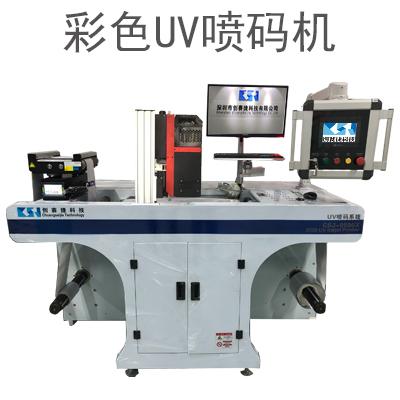 数码彩色标签UV喷码机