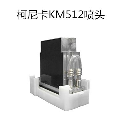 柯尼卡KM512喷头-喷码机UV喷头