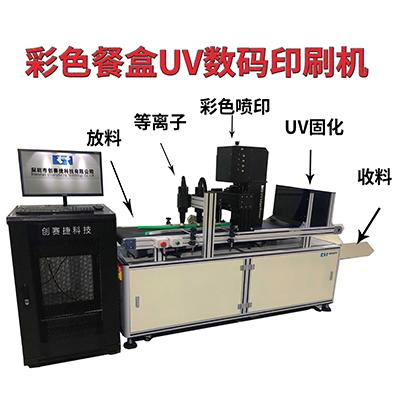 一次性餐盒订制LOGO彩色数码UV印刷机