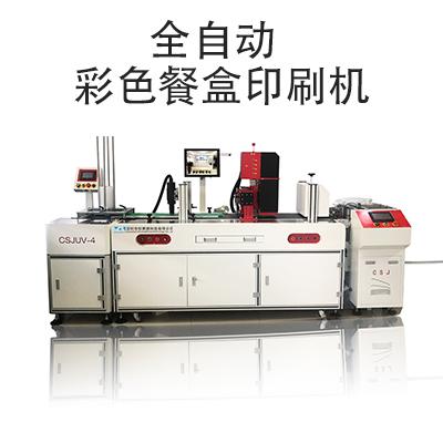 全自动餐盒印刷机