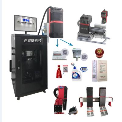 创赛捷G3 UV喷码机