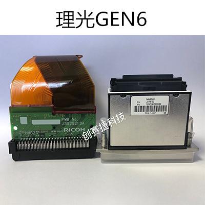 理光GEN6喷头-喷码机UV喷头
