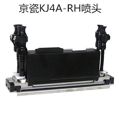京瓷KJ4A-RH喷头-喷码机UV喷头