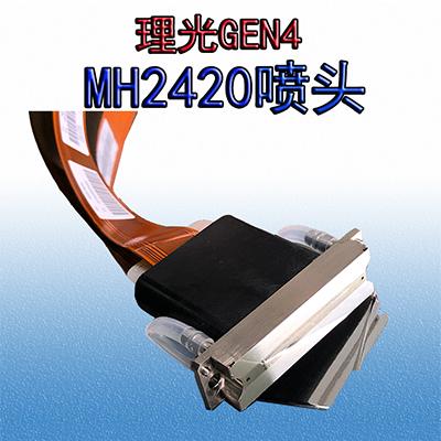 理光GEN4喷头MH2420喷头UV喷码机专用UV喷头