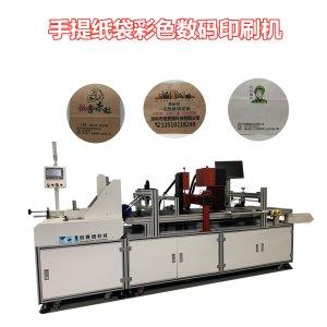 手提袋彩色数码印刷机、手提袋印刷机、免制版、免版费
