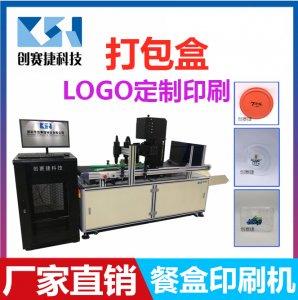 外卖打包盒LOGO定制印刷机